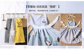 """【零基础-旧衣改造""""围裙""""】围裙不用买 ,用旧衣服就可以做,比买的美十倍!"""