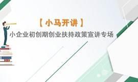 小马开讲-小企业初创型创业政策法律宣讲专场