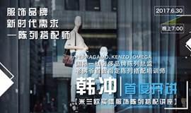 服饰品牌新时代需求 ——陈列搭配师 【米兰欧实体服饰陈列搭配分享】