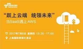 当SaaS遇上AWS——跃上云端 统领未来