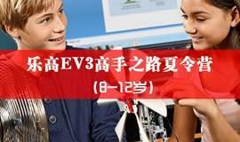 乐高EV3高手之路夏令营(8-12岁)
