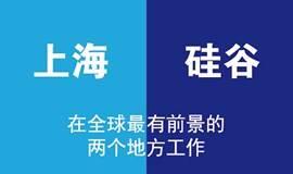 足不出门了解硅谷-上海新趋势思想交流碰撞小聚会