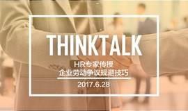 【ThinkTalk】马克沪免费公开课6月20日:HR专家传授企业劳动争议规避技巧