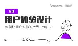 "「Design Up」第四期:用户体验设计专场-如何让用户对你的产品""上瘾""?(7月4日)"