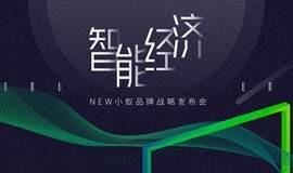6月22日NEW小蚁品牌战略发布会