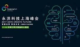 智慧运营·数造未来--2017永洪科技上海大数据峰会