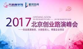 第三十一届北京创业路演峰会
