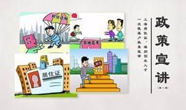 政策宣讲(第四期) | 上海积分居住证、居转户、人才引进