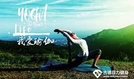 我爱瑜伽丨Yoga is your life