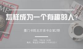 墨门北京读书会第2期 | 怎样成为一个有趣的人?