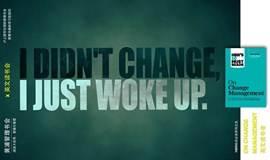 英文读书会 No.45|HBR《On Change Management 引爆变革》,8.20