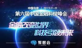 第六届中国金融科技峰会