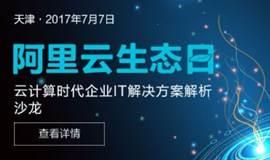 免费报名 阿里云生态日·天津站