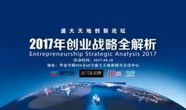 盛大天地创新论坛—2017创业战略全解析