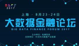 大数据金融论坛BDFF2017