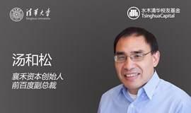 【创业讲座】汤和松 | 互联网创业与投资