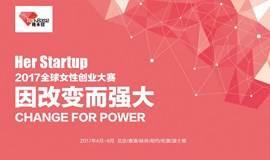 2017第三届 Her Startup全球女性创业大赛大学生分赛