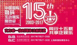2017 ChinaJoy官方临时媒体证件申请通道
