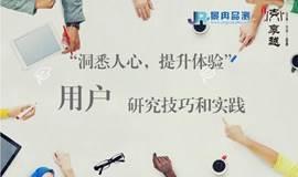 """【3i交享荟大讲堂】 """"洞悉人心,提升体验"""" ——大数据用户研究技巧和实践"""