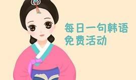 每日一句韩语/ 免费公益活动