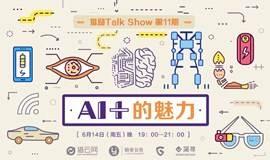 猎励 Talk Show 第十一期:AI+的魅力