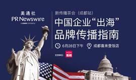 """美通社新传播茶会(成都站)——中国企业""""出海""""品牌传播指南"""