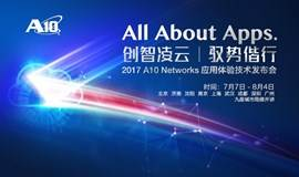 All About Apps. 创智凌云  驭势偕行 —— 2017 A10 Networks应用体验技术发布会(多站)