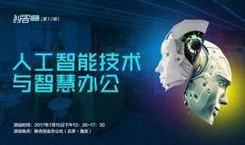 【创客168】第12期:人工智能技术与智慧办公