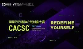 阿里巴巴诸神之战全球创客大赛北京赛区