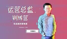 第九课堂互联网运营总监训练营第4期【广州站】