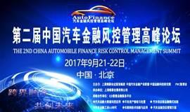 2017中国汽车金融风控管理高峰论坛(北京)