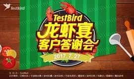TestBird龙虾宴——客户答谢会