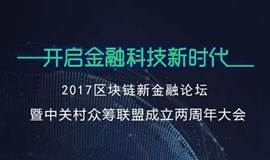 2017区块链新金融论坛暨中关村众筹联盟成立两周年大会