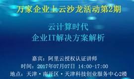 """""""云计算时代企业IT解决方案解析""""主题沙龙天津站,约起来~"""
