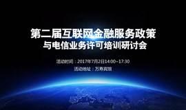 第二届互联网金融服务政策 与电信业务许可培训研讨会