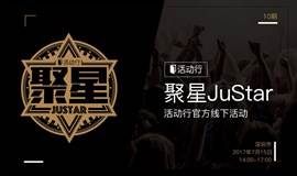 """活动行""""聚星计划""""VOL.10深圳站--如何做一场成功的品牌线下活动"""