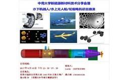 中南大学新能源新材料技术分享会暨 水下机器人/水上无人船/轮毂电机项目路演