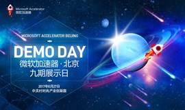 微软加速器·北京第九期创新创业展示日Demo Day暨微软加速器五周年庆典