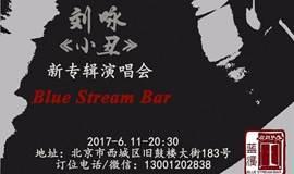 6.11周日《小丑》刘咏新专辑演唱会-蓝溪酒吧