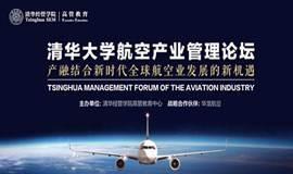 第二届清华大学航空产业管理论坛