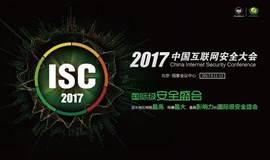ISC2017中国互联网安全大会