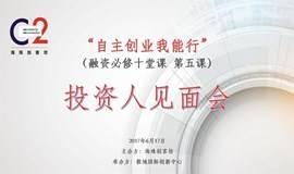 【活动报名】融资必修十堂课|投资人见面会