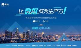大数据分析标杆案例巡展会·上海站