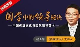 《中国传统文化与现代领导艺术》 领悟国学中的领导秘诀!