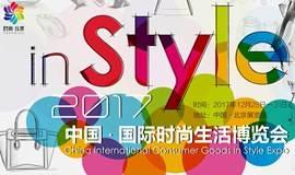 时尚北京-2017中国国际时尚生活博览会
