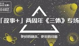 「如戏·故事+」两周年《三体》专场