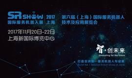 SR SHOW 2017 上海国际服务机器人展