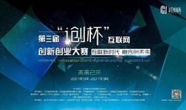 """第三届""""i创杯""""互联网创新创业大赛.北京站(7月13日)"""