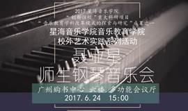 广州购书中心#有艺而为——周末音乐会专场