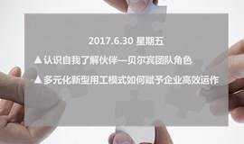 6.30仁联HR沙龙活动报名|《认识自我了解伙伴—贝尔宾团队角色》与《多元化新型用工模式如何赋予企业高效运作》